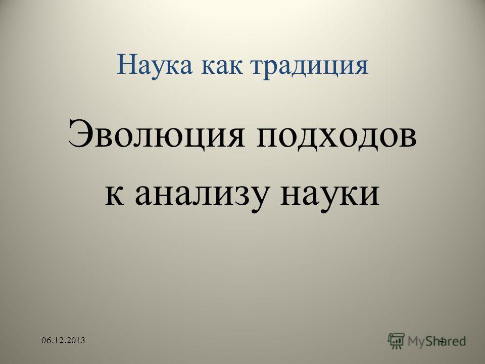 Наука как традиция Эволюция подходов к анализу науки 06.12.20134