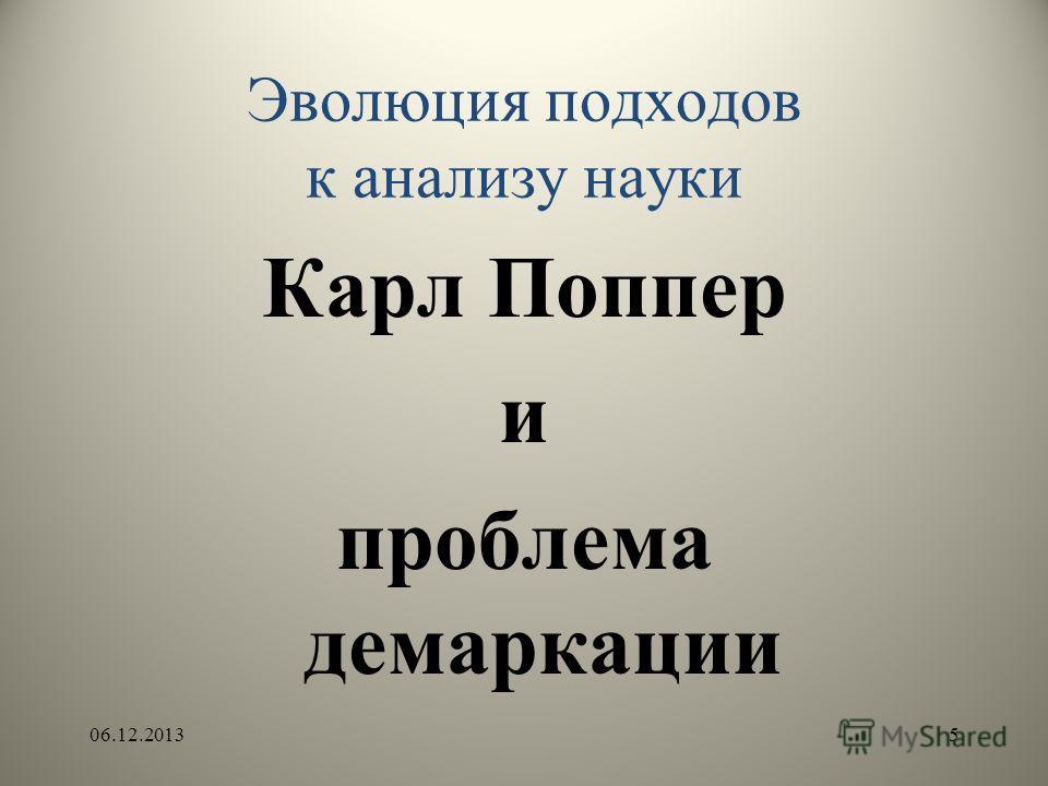 Эволюция подходов к анализу науки Карл Поппер и проблема демаркации 06.12.20135