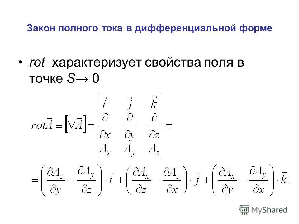 Закон полного тока в дифференциальной форме rot характеризует свойства поля в точке S 0