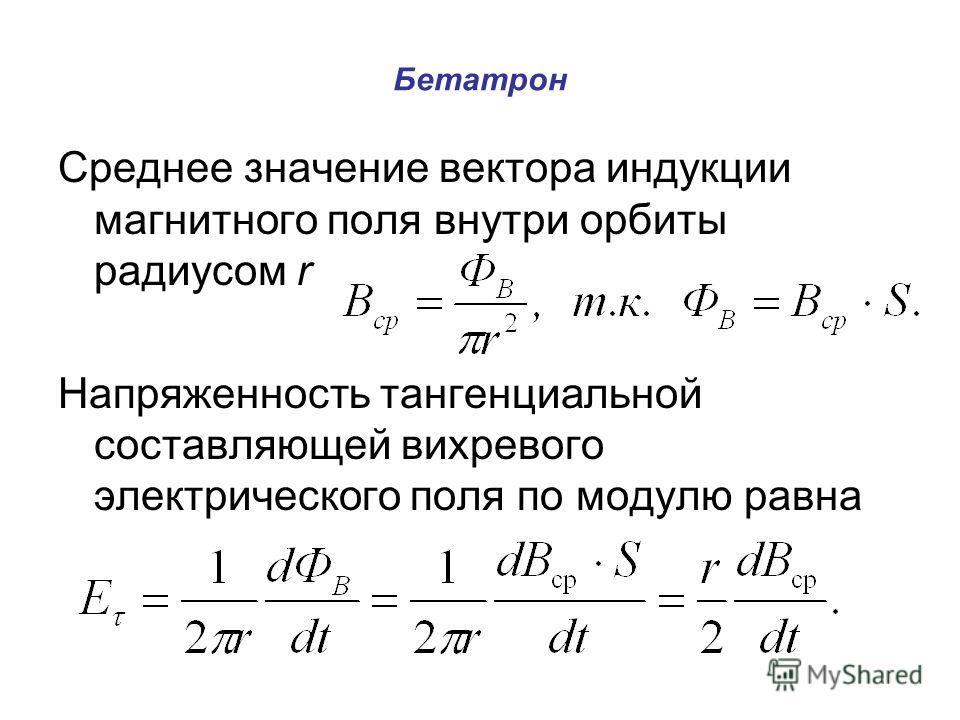 Бетатрон Среднее значение вектора индукции магнитного поля внутри орбиты радиусом r Напряженность тангенциальной составляющей вихревого электрического поля по модулю равна