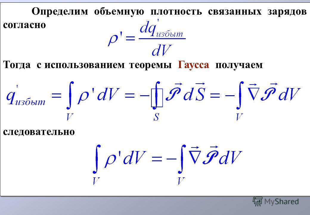 Определим объемную плотность связанных зарядов согласно Тогда с использованием теоремы Гаусса получаем следовательно Определим объемную плотность связанных зарядов согласно Тогда с использованием теоремы Гаусса получаем следовательно
