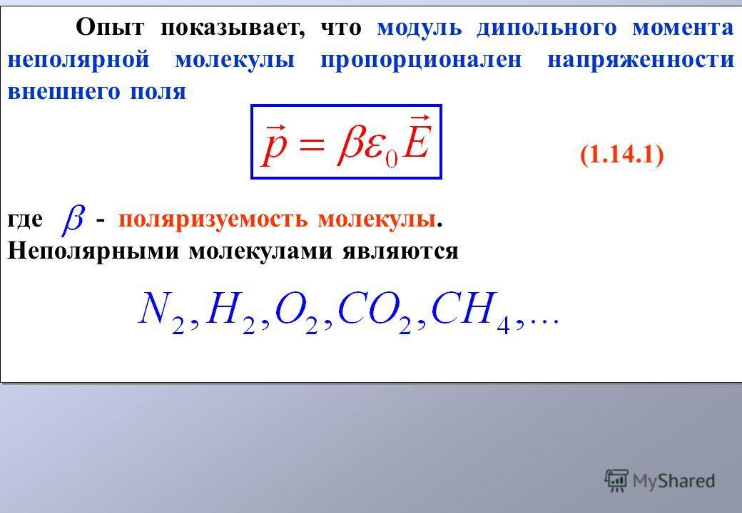 Опыт показывает, что модуль дипольного момента неполярной молекулы пропорционален напряженности внешнего поля (1.14.1) где - поляризуемость молекулы. Неполярными молекулами являются Опыт показывает, что модуль дипольного момента неполярной молекулы п