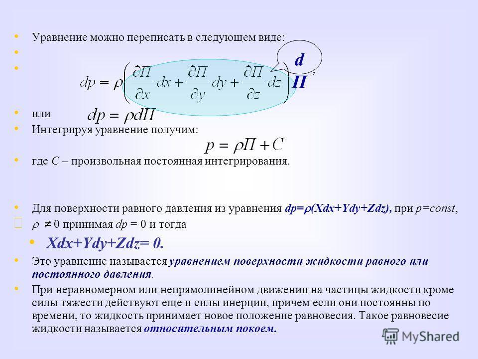 Уравнение можно переписать в следующем виде:, или Интегрируя уравнение получим: где С – произвольная постоянная интегрирования. Для поверхности равного давления из уравнения dp= (Xdx+Ydy+Zdz), при p=const, 0 принимая dp = 0 и тогда Xdx+Ydy+Zdz= 0. Эт