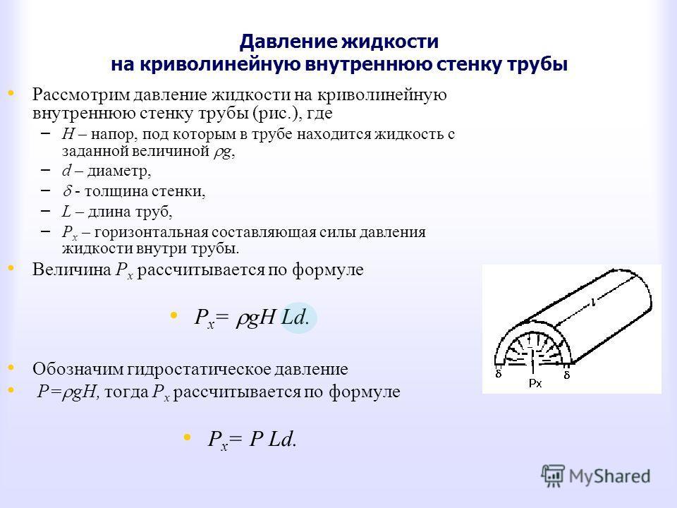 Давление жидкости на криволинейную внутреннюю стенку трубы Рассмотрим давление жидкости на криволинейную внутреннюю стенку трубы (рис.), где – – Н – напор, под которым в трубе находится жидкость с заданной величиной g, – – d – диаметр, – – - толщина