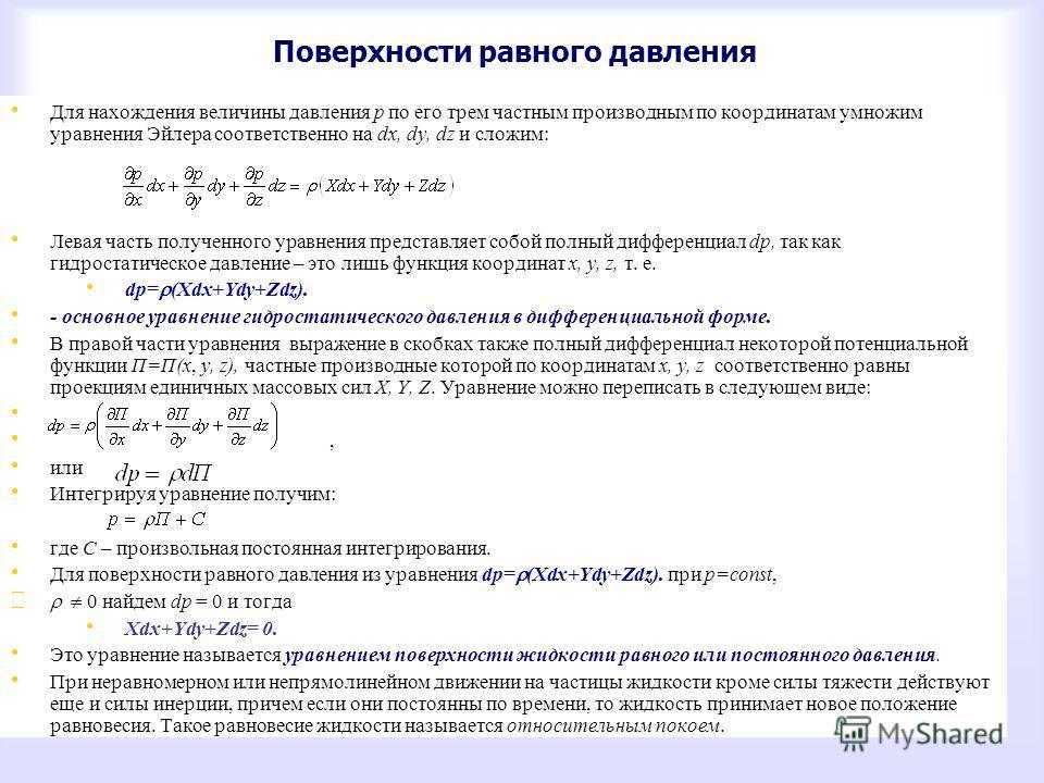 Поверхности равного давления Для нахождения величины давления р по его трем частным производным по координатам умножим уравнения Эйлера соответственно на dx, dy, dz и сложим: Левая часть полученного уравнения представляет собой полный дифференциал dр