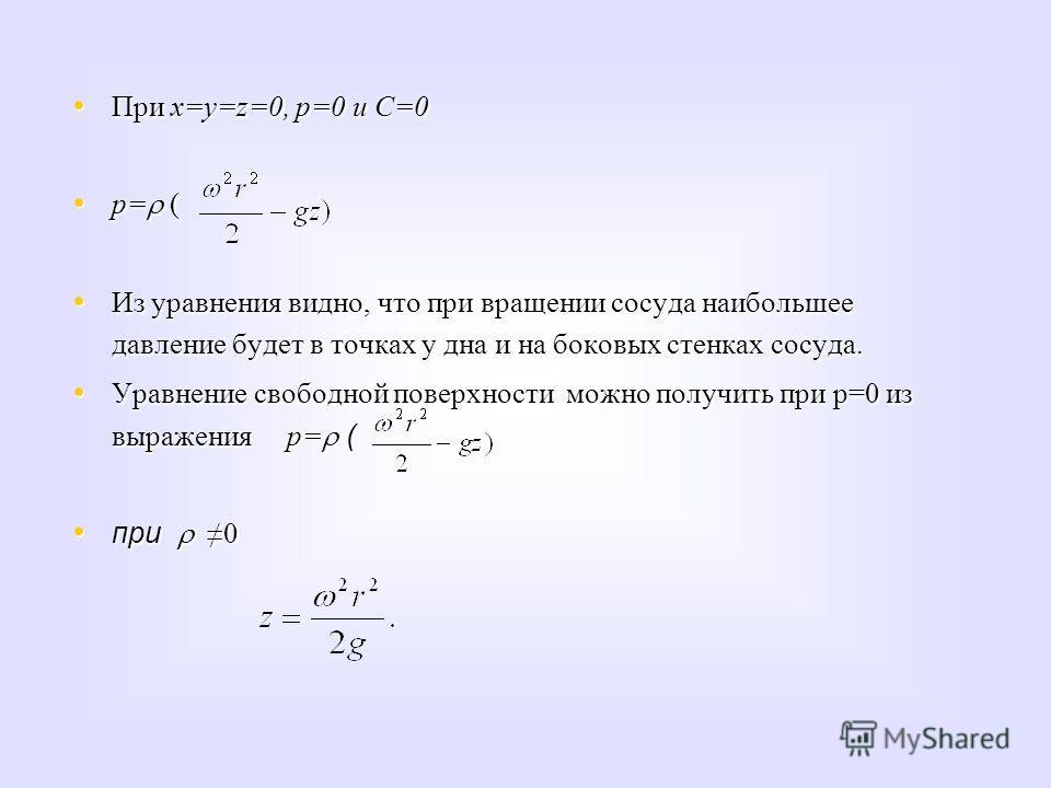 При х=y=z=0, p=0 и C=0 При х=y=z=0, p=0 и C=0 p= ( p= ( Из уравнения видно, что при вращении сосуда наибольшее давление будет в точках у дна и на боковых стенках сосуда. Из уравнения видно, что при вращении сосуда наибольшее давление будет в точках у
