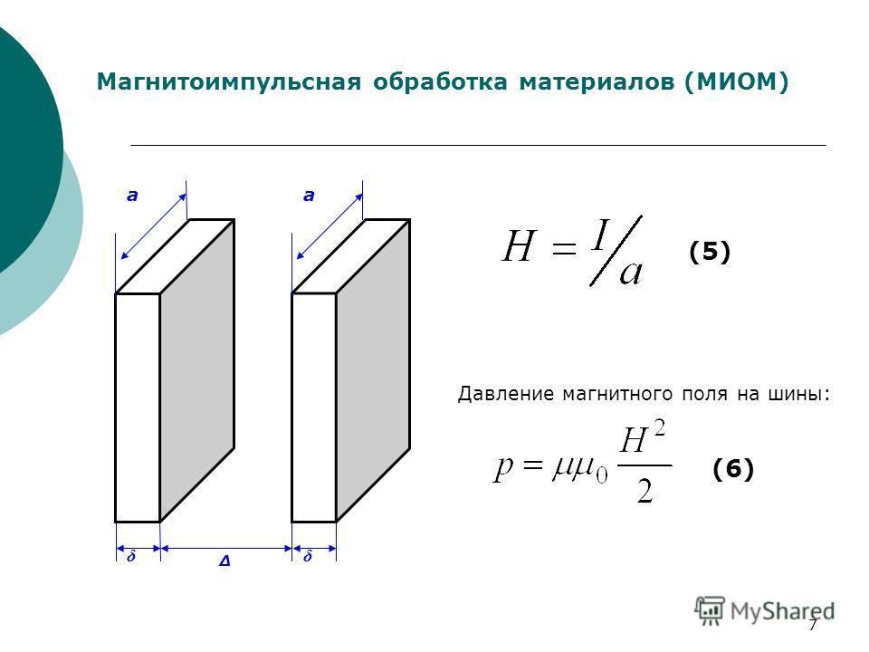 7 Магнитоимпульсная обработка материалов (МИОМ) δ a δ a Давление магнитного поля на шины: (5) (6)