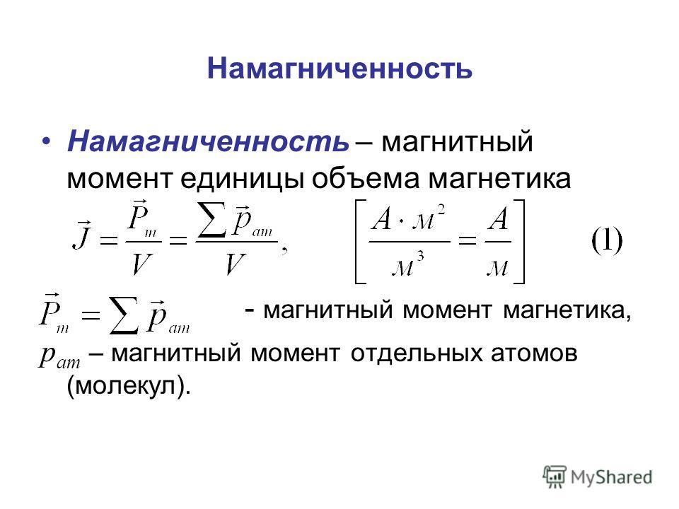 Намагниченность Намагниченность – магнитный момент единицы объема магнетика - магнитный момент магнетика, р ат – магнитный момент отдельных атомов (молекул).