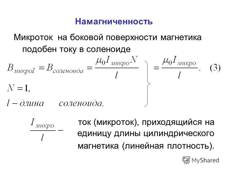 Намагниченность Микроток на боковой поверхности магнетика подобен току в соленоиде ток (микроток), приходящийся на единицу длины цилиндрического магнетика (линейная плотность).