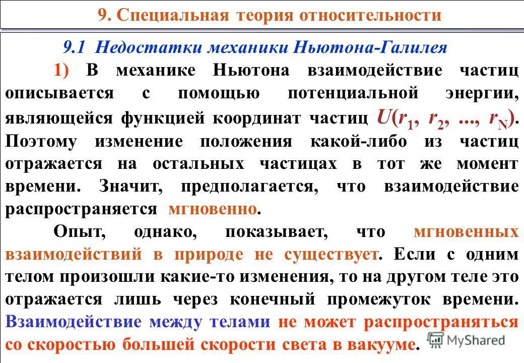 9. Специальная теория относительности 9.1 Недостатки механики Ньютона-Галилея 1) В механике Ньютона взаимодействие частиц описывается с помощью потенциальной энергии, являющейся функцией координат частиц U(r 1, r 2,..., r N ). Поэтому изменение полож