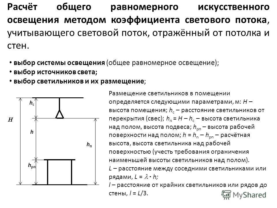 Расчёт общего равномерного искусственного освещения методом коэффициента светового потока, учитывающего световой поток, отражённый от потолка и стен. выбор системы освещения (общее равномерное освещение); выбор источников света; выбор светильников и
