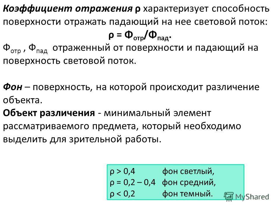Коэффициент отражения ρ характеризует способность поверхности отражать падающий на нее световой поток: ρ = Φ отр /Φ пад. Ф отр, Ф пад отраженный от поверхности и падающий на поверхность световой поток. Фон – поверхность, на которой происходит различе