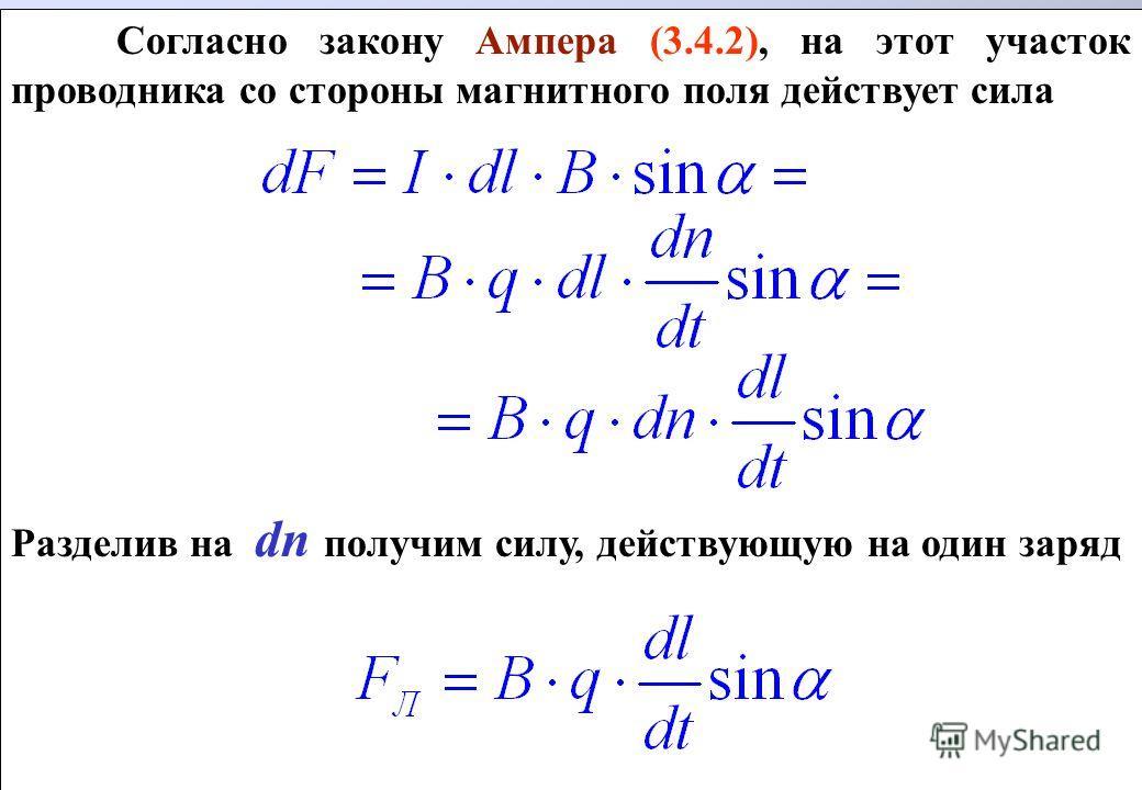 Согласно закону Ампера (3.4.2), на этот участок проводника со стороны магнитного поля действует сила Разделив на dn получим силу, действующую на один заряд Согласно закону Ампера (3.4.2), на этот участок проводника со стороны магнитного поля действуе