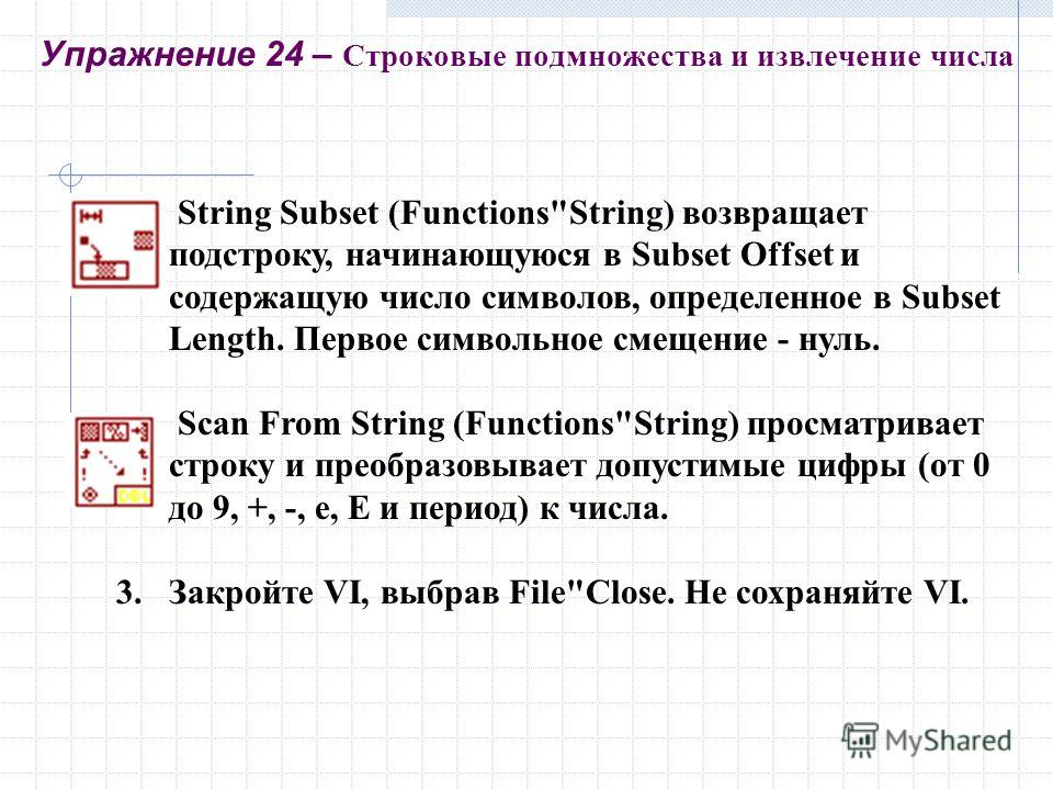 String Subset (Functions