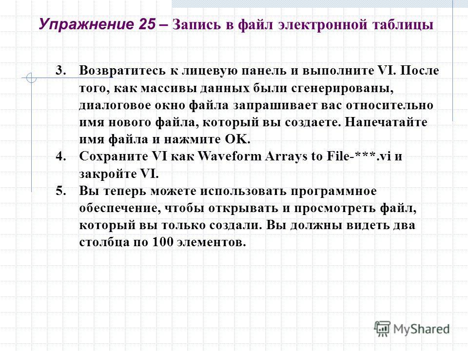 3.Возвратитесь к лицевую панель и выполните VI. После того, как массивы данных были сгенерированы, диалоговое окно файла запрашивает вас относительно имя нового файла, который вы создаете. Напечатайте имя файла и нажмите OK. 4.Сохраните VI как Wavefo