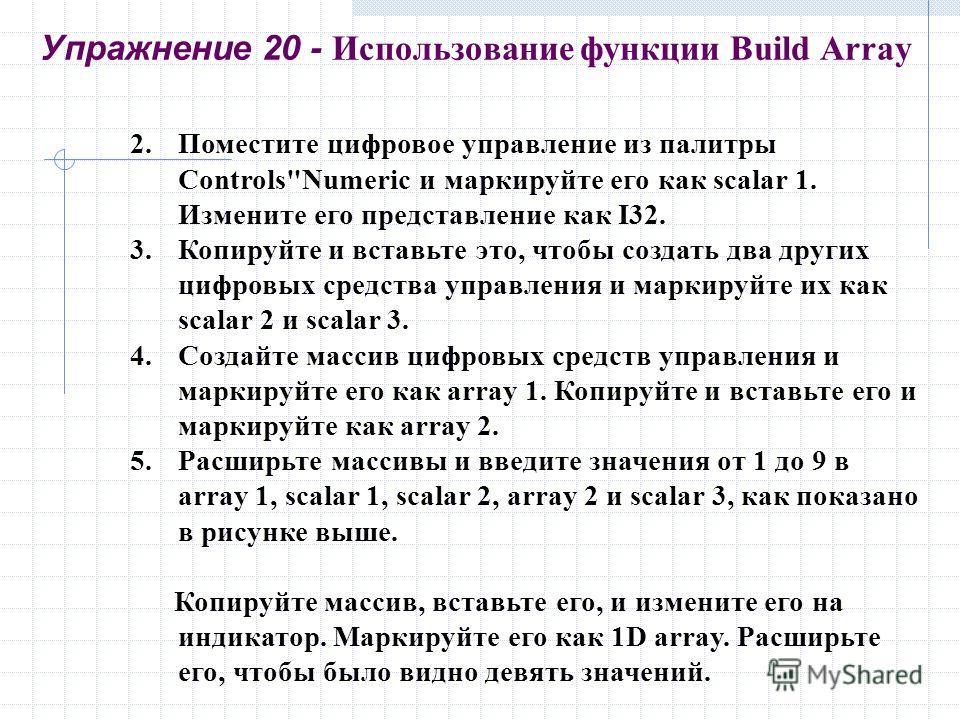 Упражнение 20 - Использование функции Build Array 2.Поместите цифровое управление из палитры Controls