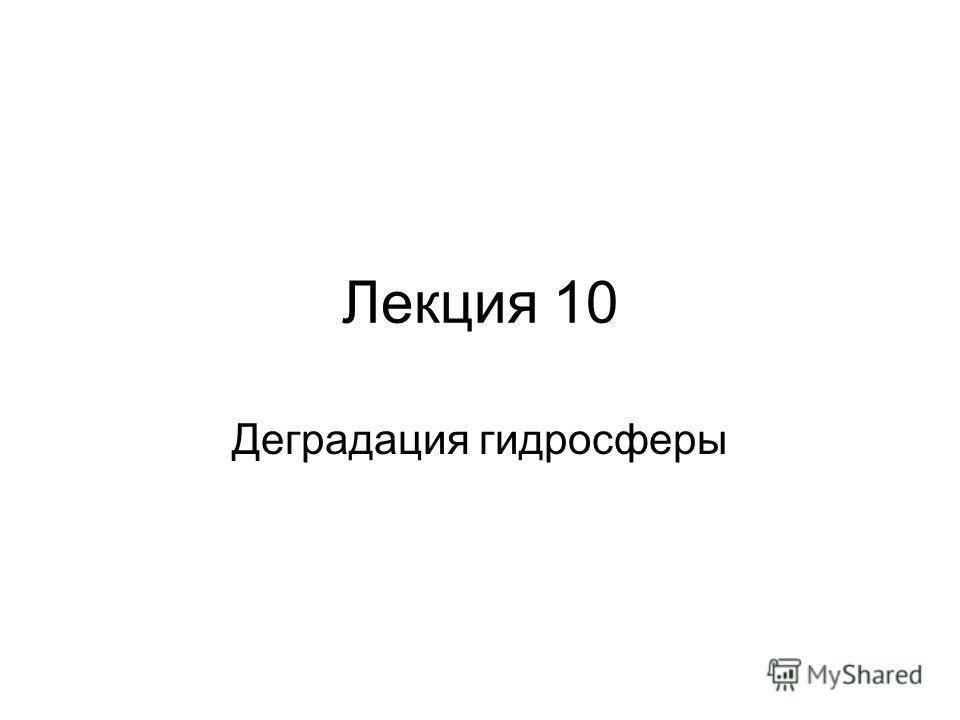 Лекция 10 Деградация гидросферы