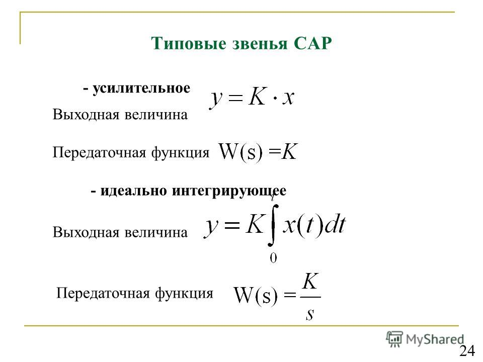 Типовые звенья САР - усилительное Передаточная функция - идеально интегрирующее Передаточная функция Выходная величина 24