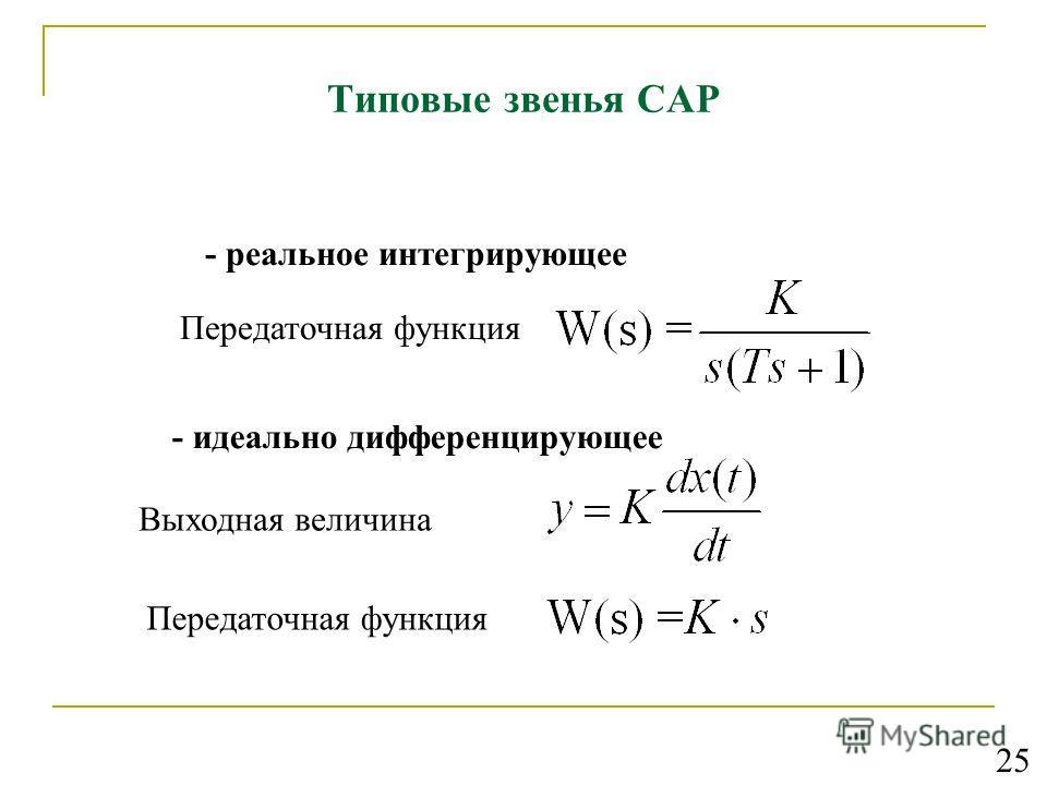 Типовые звенья САР - реальное интегрирующее Передаточная функция - идеально дифференцирующее Передаточная функция Выходная величина 25
