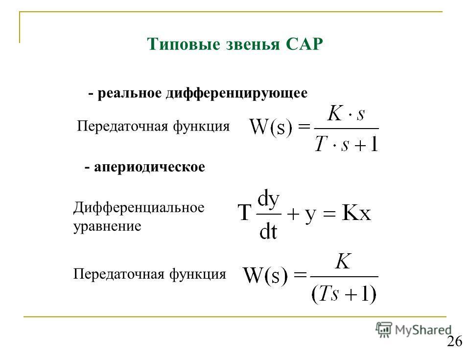 Типовые звенья САР - реальное дифференцирующее Передаточная функция - апериодическое Передаточная функция Дифференциальное уравнение 26