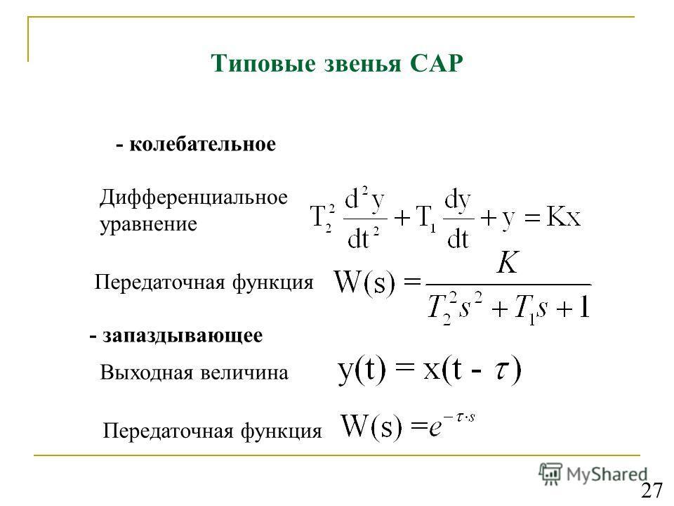 Типовые звенья САР - колебательное Передаточная функция - запаздывающее Передаточная функция Дифференциальное уравнение Выходная величина 27