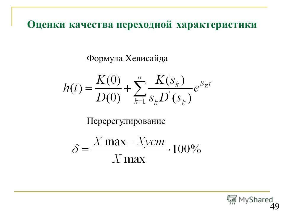 Оценки качества переходной характеристики Формула Хевисайда Перерегулирование 49