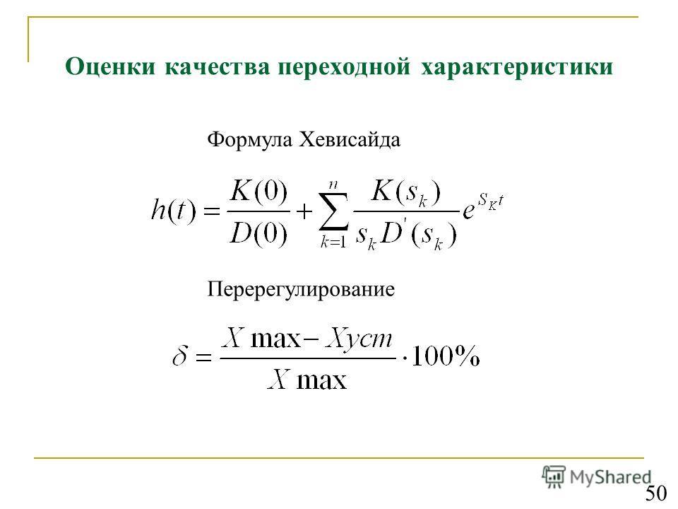 Оценки качества переходной характеристики Формула Хевисайда Перерегулирование 50