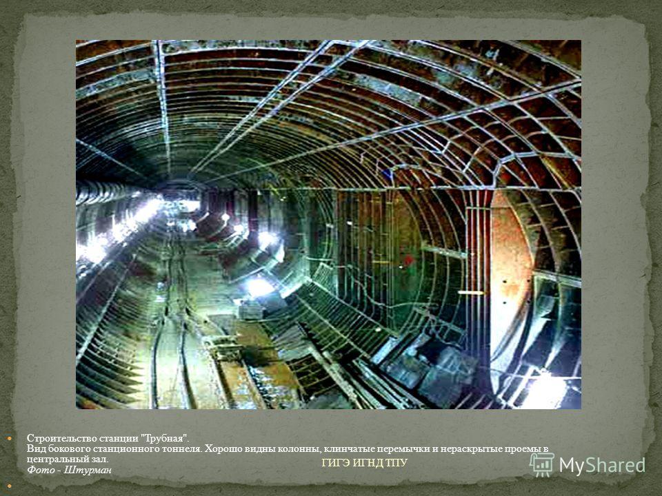 Строительство станции Трубная. Вид бокового станционного тоннеля. Хорошо видны колонны, клинчатые перемычки и нераскрытые проемы в центральный зал. Фото - Штурман ГИГЭ ИГНД ТПУ