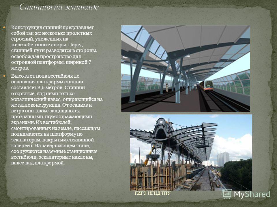 Конструкция станций представляет собой так же несколько пролетных строений, уложенных на железобетонные опоры. Перед станцией пути разводятся в стороны, освобождая пространство для островной платформы, шириной 7 метров. Высота от пола вестибюля до ос