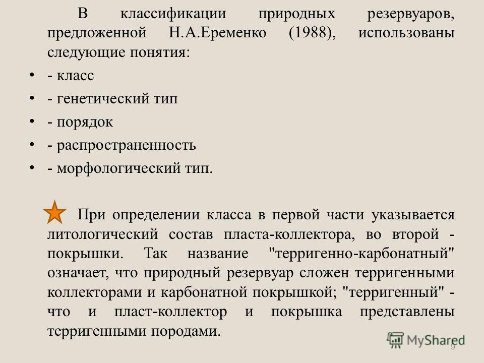 В классификации природных резервуаров, предложенной Н.А.Еременко (1988), использованы следующие понятия: - класс - генетический тип - порядок - распространенность - морфологический тип. При определении класса в первой части указывается литологический