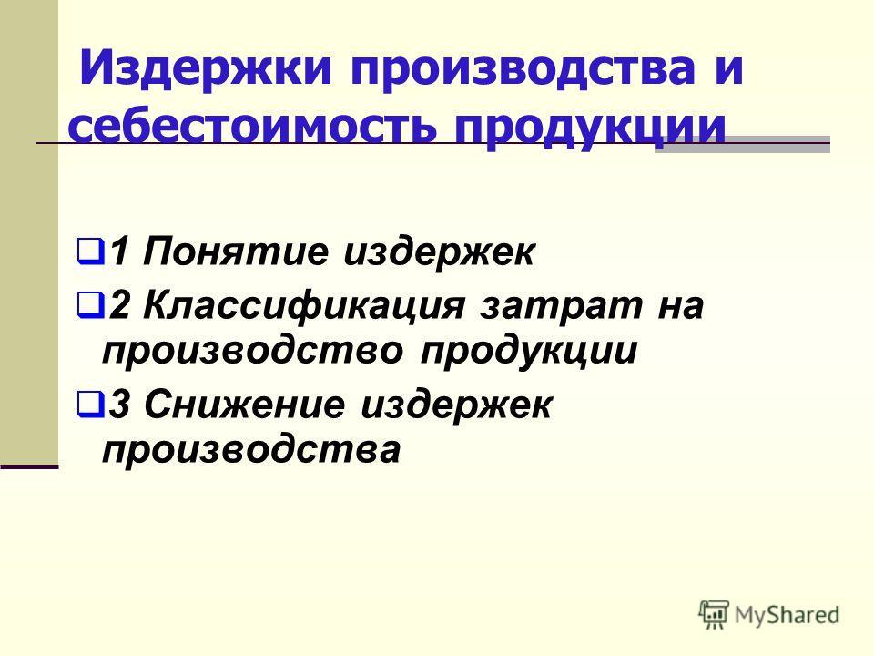 Презентация на тему Издержки производства и себестоимость  1 Издержки производства