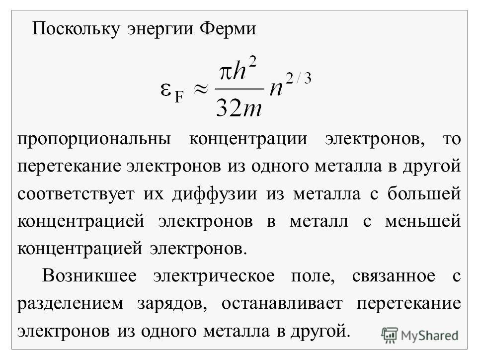 Поскольку энергии Ферми пропорциональны концентрации электронов, то перетекание электронов из одного металла в другой соответствует их диффузии из металла с большей концентрацией электронов в металл с меньшей концентрацией электронов. Возникшее элект