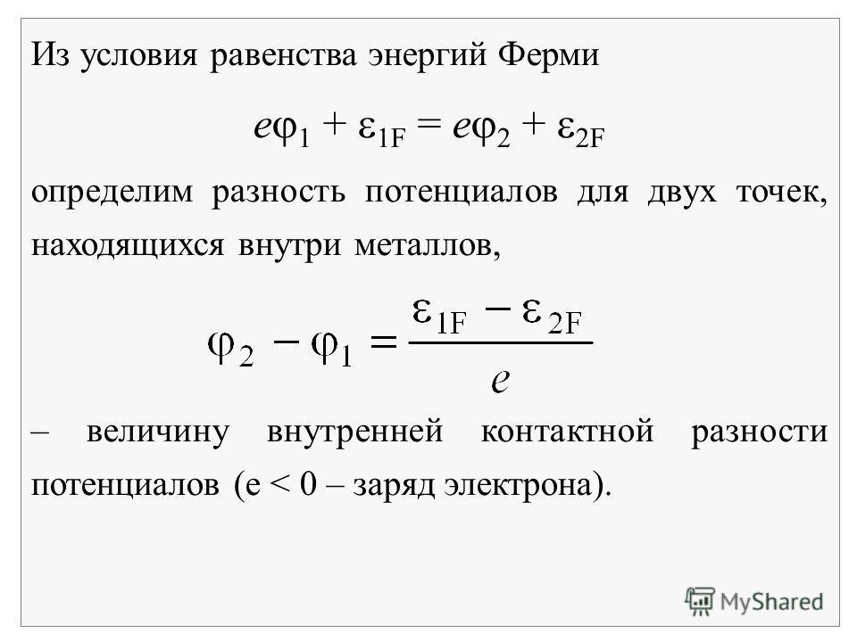 Из условия равенства энергий Ферми е 1 + 1F = е 2 + 2F определим разность потенциалов для двух точек, находящихся внутри металлов, – величину внутренней контактной разности потенциалов (е < 0 – заряд электрона).