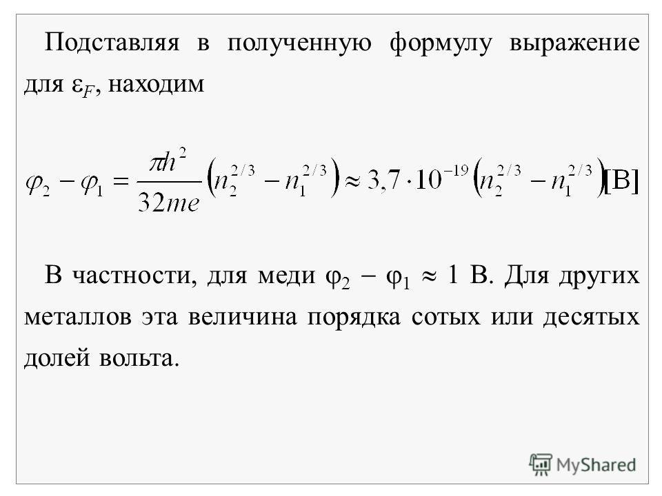Подставляя в полученную формулу выражение для F, находим В частности, для меди 2 1 1 В. Для других металлов эта величина порядка сотых или десятых долей вольта.