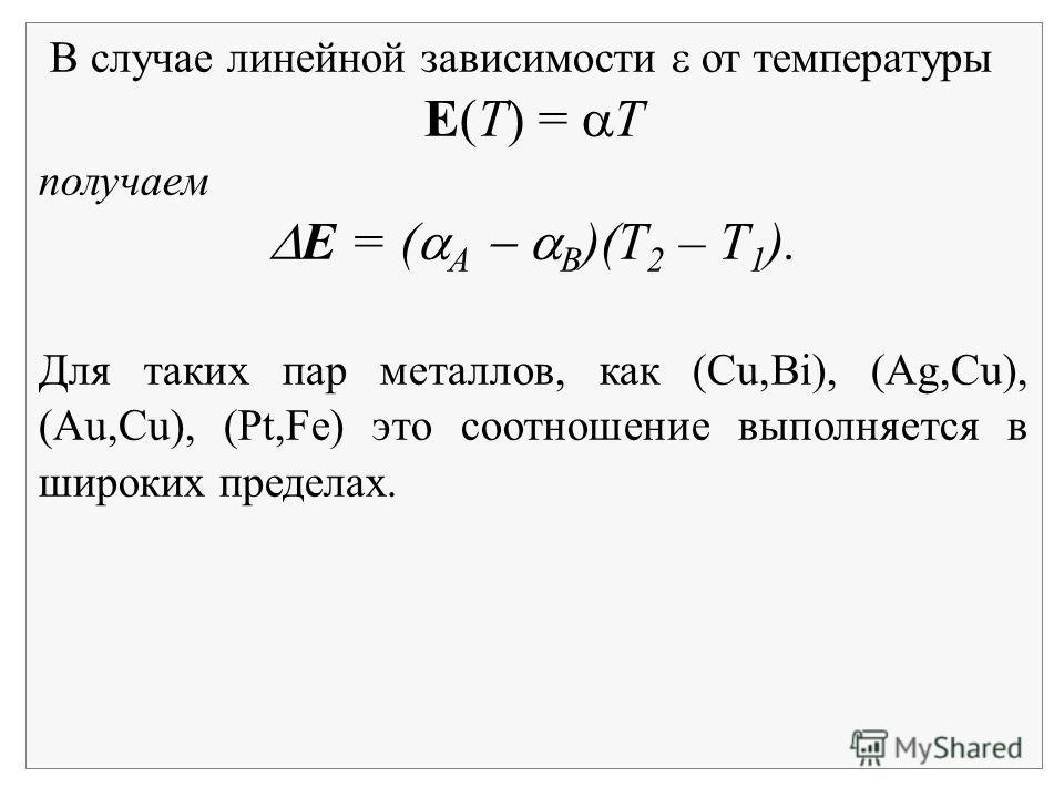В случае линейной зависимости от температуры E(Т) = Т получаем E = ( А В )(Т 2 – Т 1 ). Для таких пар металлов, как (Cu,Bi), (Ag,Cu), (Au,Cu), (Pt,Fe) это соотношение выполняется в широких пределах.