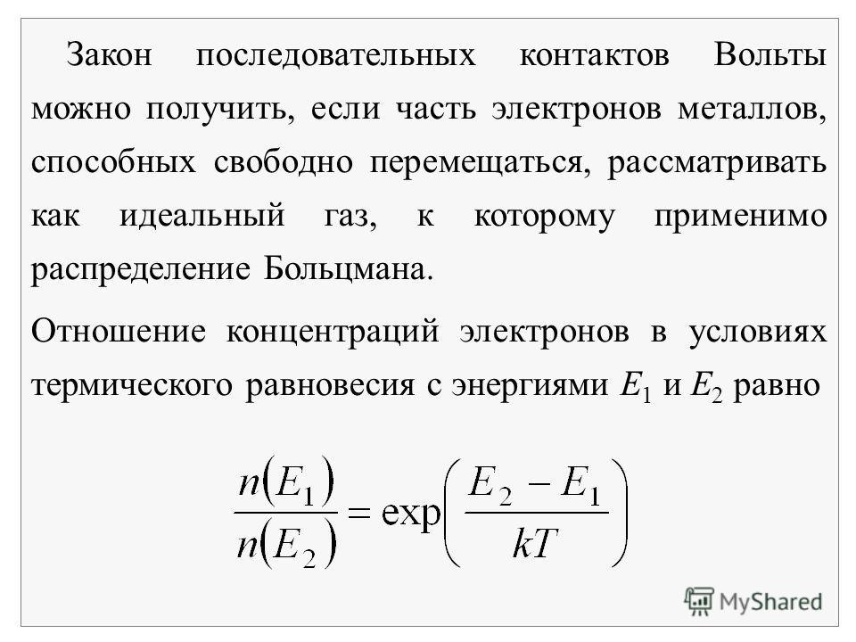 Закон последовательных контактов Вольты можно получить, если часть электронов металлов, способных свободно перемещаться, рассматривать как идеальный газ, к которому применимо распределение Больцмана. Отношение концентраций электронов в условиях терми