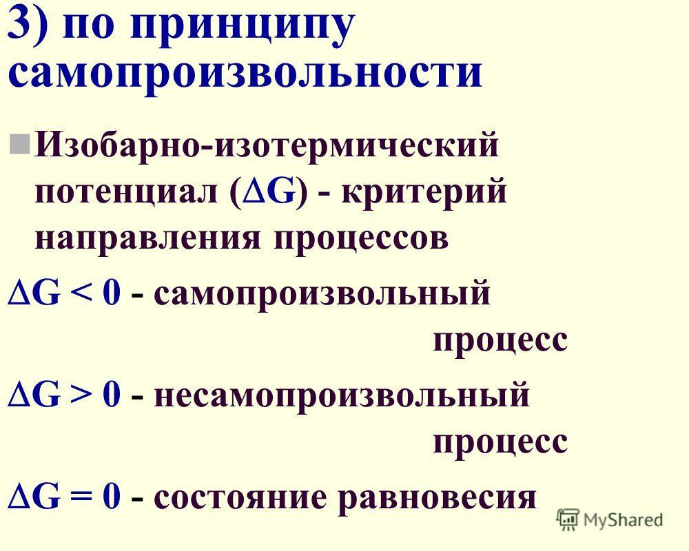 3) по принципу самопроизвольности Изобарно-изотермический потенциал ( G) - критерий направления процессов G < 0 - самопроизвольный процесс G > 0 - несамопроизвольный процесс G = 0 - состояние равновесия
