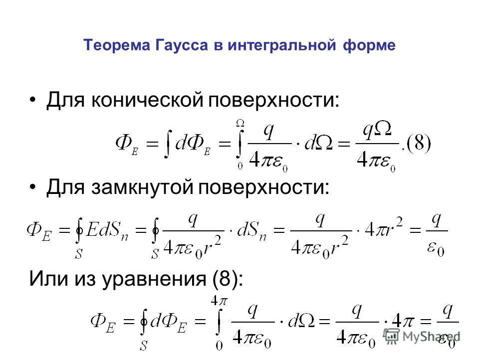 Теорема Гаусса в интегральной форме Для конической поверхности: Для замкнутой поверхности: Или из уравнения (8):