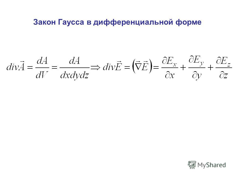 Закон Гаусса в дифференциальной форме