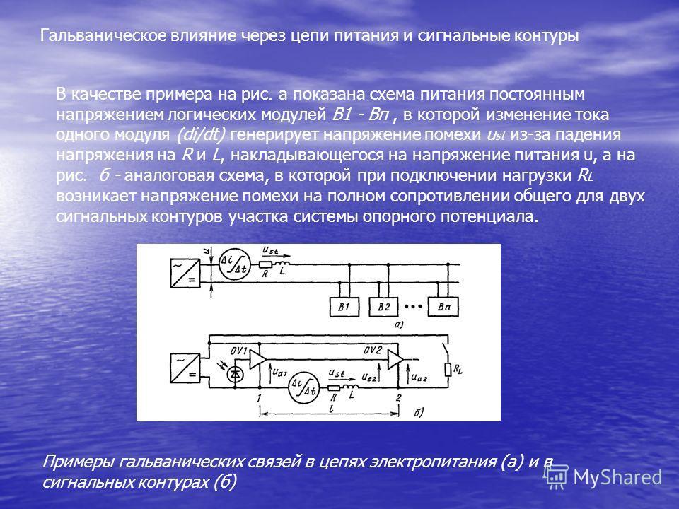 Гальваническое влияние через цепи питания и сигнальные контуры В качестве примера на рис. а показана схема питания постоянным напряжением логических модулей В1 - Вп, в которой изменение тока одного модуля (di/dt) генерирует напряжение помехи u st из-