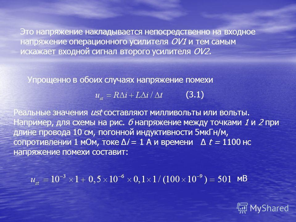 Это напряжение накладывается непосредственно на входное напряжение операционного усилителя OV1 и тем самым искажает входной сигнал второго усилителя OV2. Упрощенно в обоих случаях напряжение помехи Реальные значения ust составляют милливольты или вол