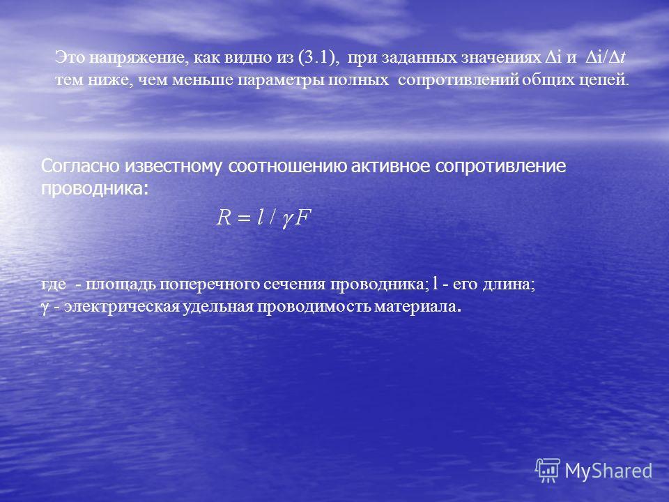 Это напряжение, как видно из (3.1), при заданных значениях Δi и Δi/Δt тем ниже, чем меньше параметры полных сопротивлений общих цепей. Согласно известному соотношению активное сопротивление проводника: где - площадь поперечного сечения проводника; l