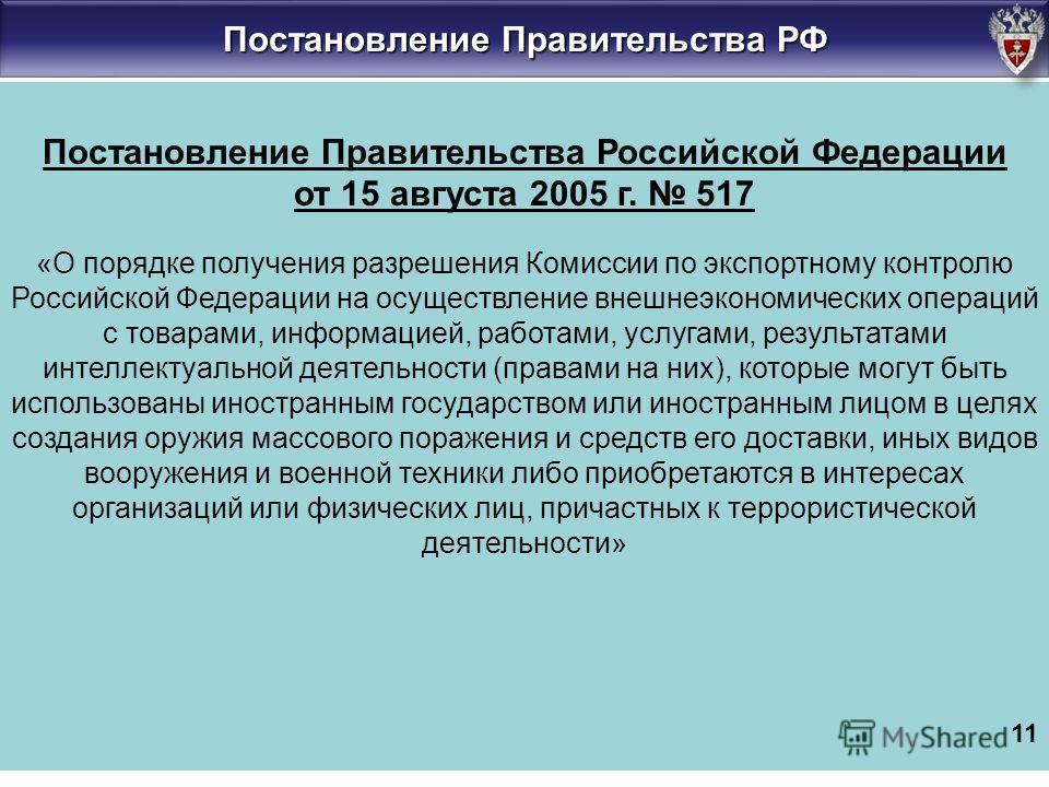 Постановление Правительства РФ Постановление Правительства Российской Федерации от 15 августа 2005 г. 517 «О порядке получения разрешения Комиссии по экспортному контролю Российской Федерации на осуществление внешнеэкономических операций с товарами,
