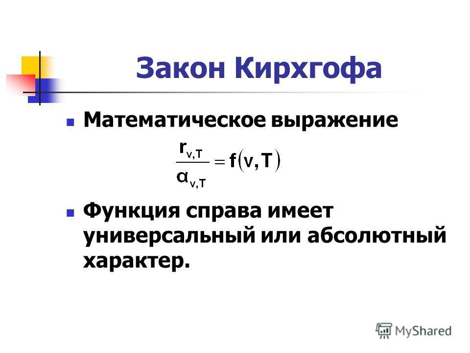 Закон Кирхгофа Математическое выражение Функция справа имеет универсальный или абсолютный характер.