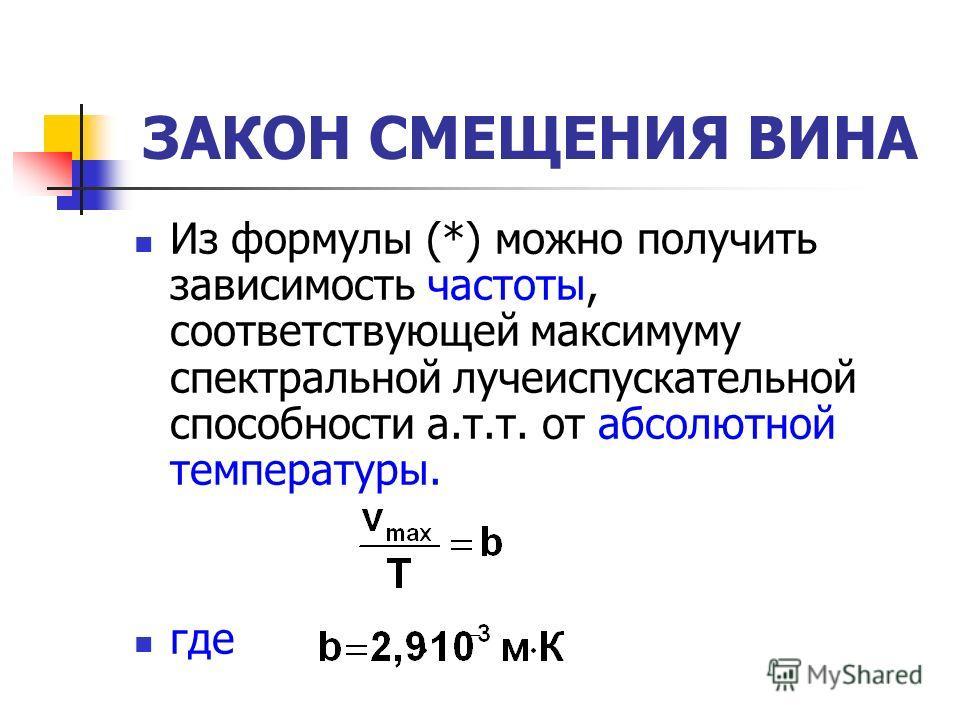 Из формулы (*) можно получить зависимость частоты, соответствующей максимуму спектральной лучеиспускательной способности а.т.т. от абсолютной температуры. где