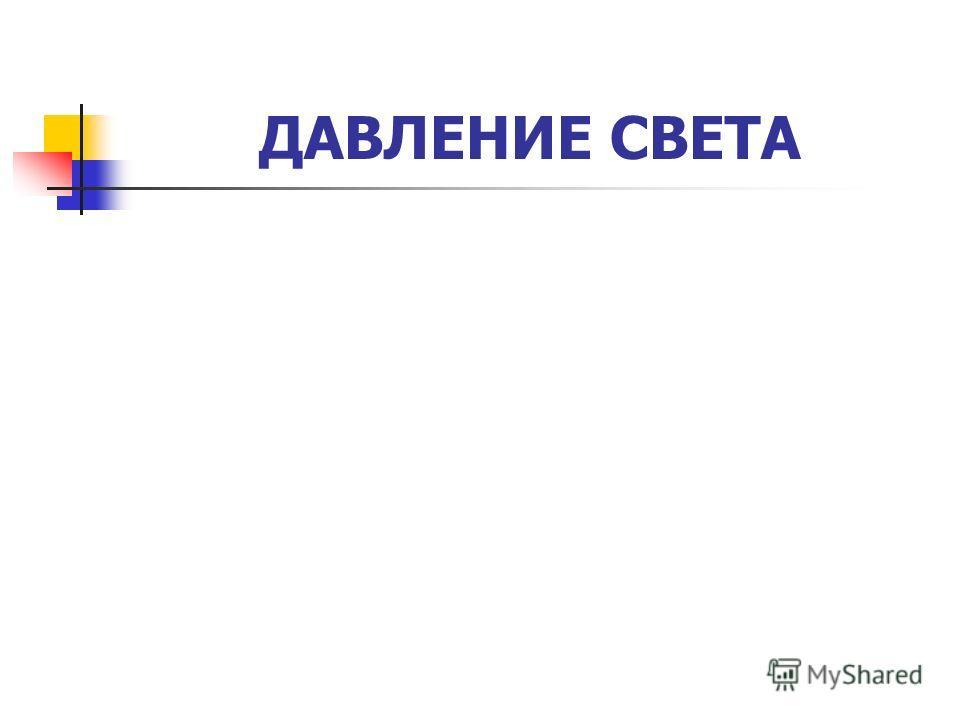ДАВЛЕНИЕ СВЕТА
