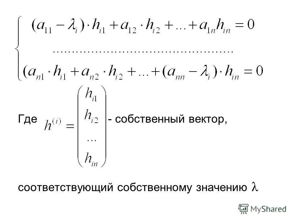 Где - собственный вектор, соответствующий собственному значению λ