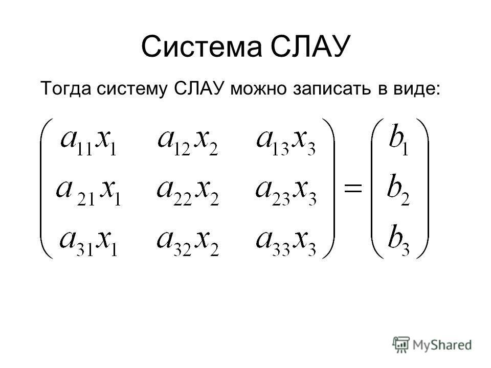 Система СЛАУ Тогда систему СЛАУ можно записать в виде: