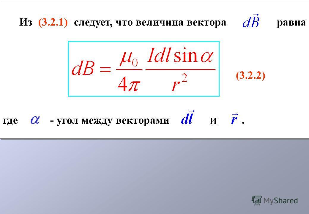 Из (3.2.1) следует, что величина вектора равна (3.2.2) где - угол между векторами. Из (3.2.1) следует, что величина вектора равна (3.2.2) где - угол между векторами.