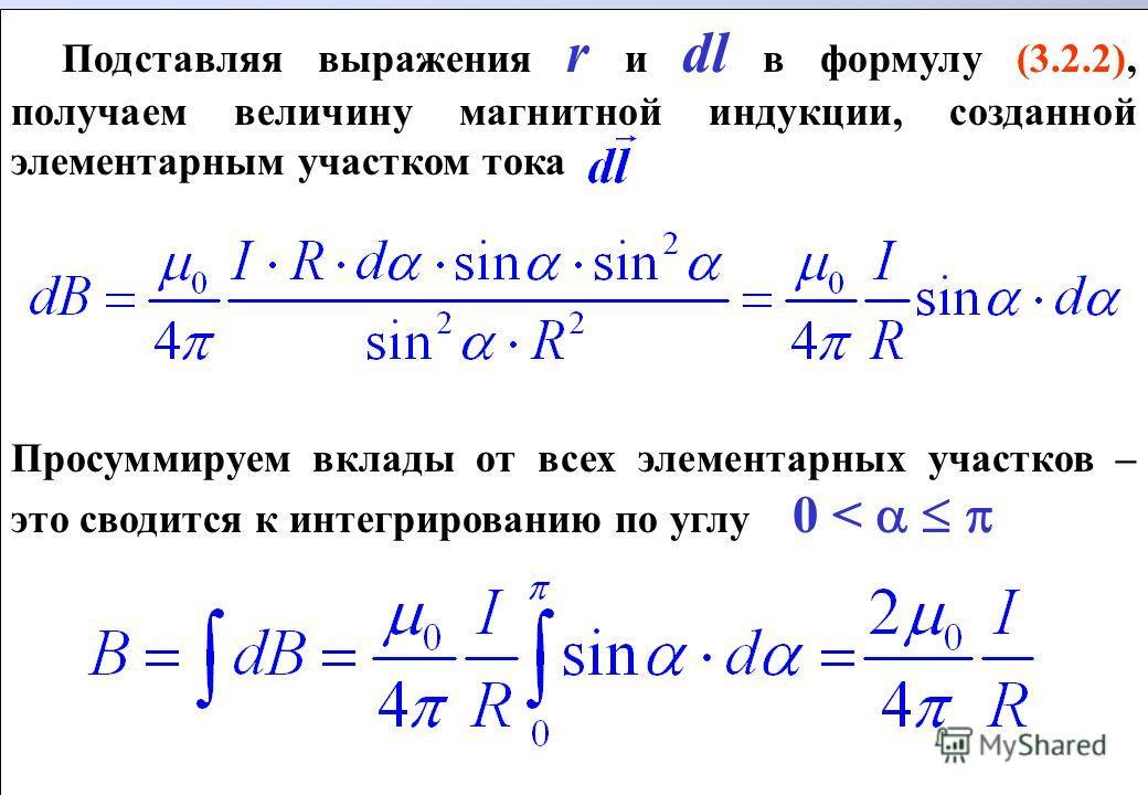 Подставляя выражения r и dl в формулу (3.2.2), получаем величину магнитной индукции, созданной элементарным участком тока Просуммируем вклады от всех элементарных участков – это сводится к интегрированию по углу 0 < Подставляя выражения r и dl в форм